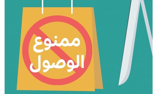 """""""ممنوع الوصول"""": تقرير لمركز """"حملة"""" حول التجارة عبر الإنترنت بفلسطين"""