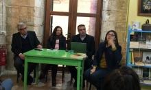 """الناصرة: ندوة ثقافية لمناقشة كتاب """"الطائفة والطائفية والطوائف المتخيلة"""""""