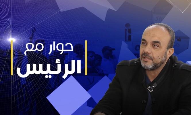 """""""حوار مع الرئيس"""" يستضيف رئيس مجلس جسر الزرقاء.. مراد عمّاش"""