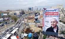 عشية انتخابات الكنيست: 5.9 مليون ناخب بينهم 17% عرب