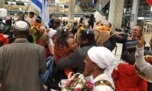 سعيا لاستمالة الناخب الأثيوبي: الليكود يستقدم 43 من الفلاشا
