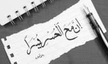 """""""ادخلوها بسلام"""": ملتقى القاهرة الدولي لفن الخط العربي"""