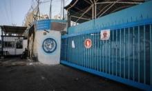 """احتجاجات على تقليصات """"الأونروا"""" لخدماتها في قطاع غزة"""