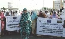 موريتانيا.. مبادرات فردية لحماية النساء وسط تقصير السلطات
