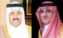 السعودية: اعتقال شقيق الملك وابن شقيقه ولي العهد السابق