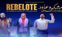 """""""مشكي وعاود""""… فيلم يكشف شخصية التونسي بعد الثورة"""