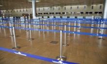 شركات الطيران الإسرائيلية تلغي رحلاتها الدولية