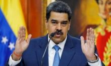 فنزويلا: مظاهرات تدعم الرئيس الاشتراكي مادورو وأخرى داعمة للانقلابي غوايدو