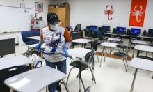 مواجهة كورونا: تعليق شامل للدوام الدراسي بدءًا من الجمعة