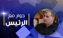 """""""حوار مع الرئيس"""" يستضيف رئيس بلدية عرابة عمر نصار"""