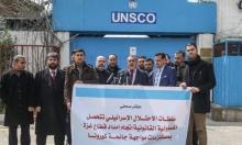 غزة: مؤسسات حقوقية تطالب بإدخال المستلزمات الطبية لمواجهة كورونا