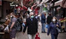 الصحة الإسرائيلية: لا نستبعد فرض الإغلاق الشامل لاحتواء كورونا