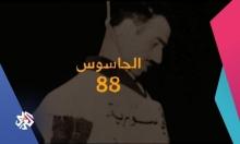 """""""الجاسوس 88"""": وثائقي جديد للتلفزيون العربي عن إيلي كوهين"""