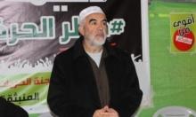 النيابة ترفض تأجيل دخول الشيخ رائد صلاح للسجن