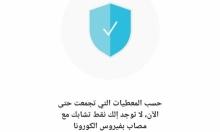 إطلاق تطبيق لمنع انتشار فيروس كورونا