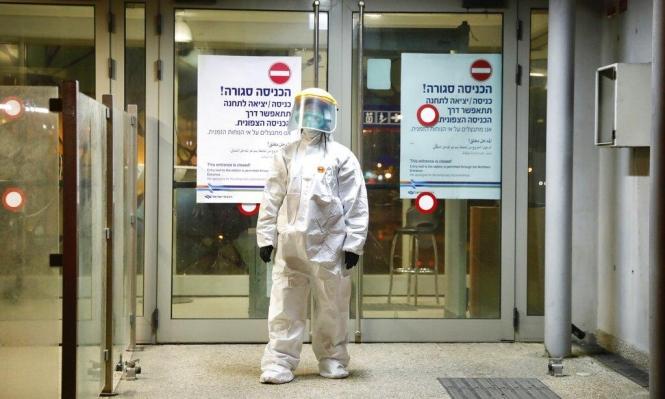 مراقب الدولة: جهاز الصحة الإسرائيلي غير جاهز لمواجهة الأوبئة