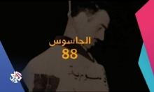 """شاهد: """"جاسوس 88""""... وثائقي عن إيلي كوهين"""