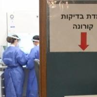 الصحة الإسرائيلية: 14 وفاة بكورونا وارتفاع الإصابات بالفيروس لـ3865