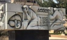 دعوة المعلمين والطلاب والأهالي لإحياء الذكرى الـ44 ليوم الأرض الخالد