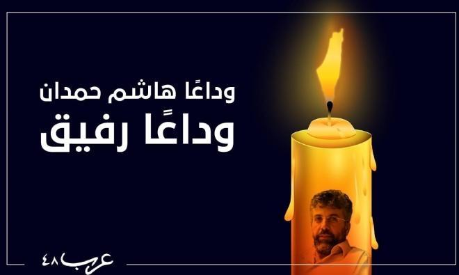 #نبض_الشبكة: وداعا للرفيق والصديق والعم هاشم حمدان