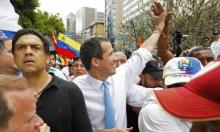 """فنزويلا: استدعاء غوايدو  بتهمة """"تدبير محاولة انقلاب"""" وتحول في الموقف الأميركي"""