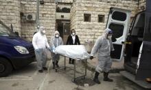 الصحة الإسرائيلية: 6808 إصابات بكورونا و34 حالة وفاة