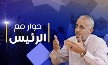 """رهط وكورونا: فايز أبو صهيبان ضيف """"حوار مع الرئيس"""""""