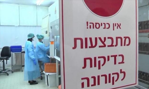 إخفاقات الصحة الإسرائيلية متواصلة: نقص بمادة أساسية لفحوصات كورونا
