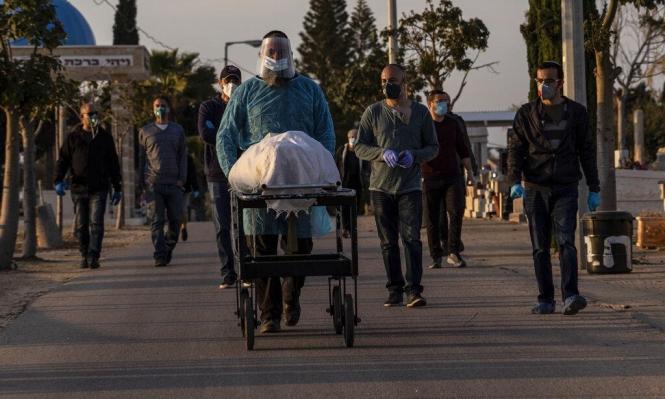 الصحة الإسرائيلية: 57 حالة وفاة بكورونا و8904 إصابات