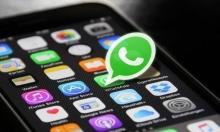 """""""واتساب"""" يقيد إعادة توجيه الرسائل بهدف الحد من انتشار المعلومات المزيفة"""