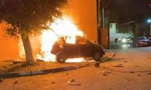 إلقاء قنبلة وإطلاق نار يتسبب بإحراق سيارة بكفر برا