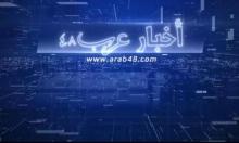 """نشرة أخبار """"عرب 48"""" المصورة: آخر مُستجدات كورونا في البلاد"""