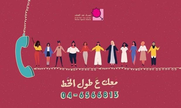 """""""نساء ضد العنف"""" تدعو لاتخاذ تدابير لحماية النساء"""