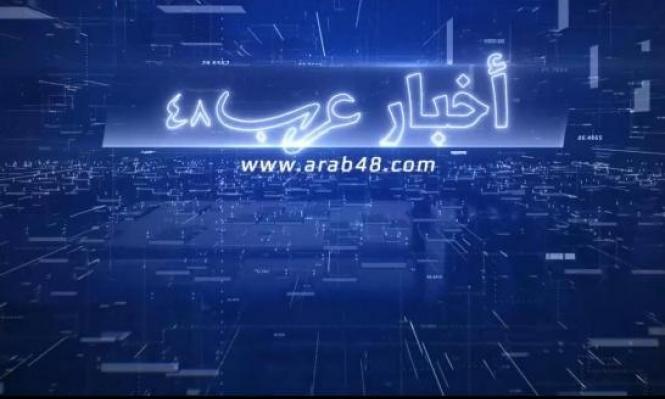 """نشرة أخبار """"عرب 48"""" المصورة: جسر الزرقاء تتصدر الإصابات بكورونا في المجتمع العربي"""