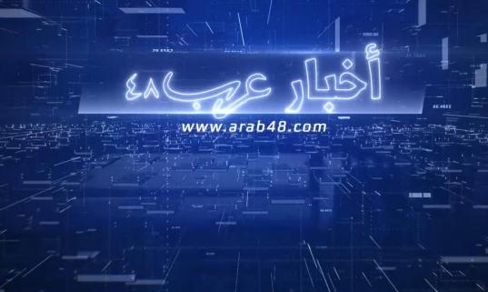 موجز أخبار عرب 48: عدد الإصابات في البلدات العربية وجريمة قتل بأم الفحم