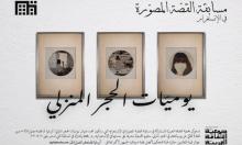 الثقافة العربية تطلق مسابقة القصة المصورة ليوميات الحجر المنزلي