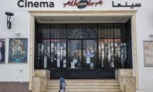 تونس: محاولات لإحياء الدراما الرمضانية رغم كورونا
