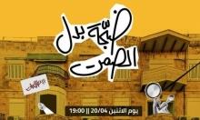 """#ضجة_بدل_الصمت: مبادرة لحراك """"طالعات"""" احتجاجا على العنف في البيوت"""