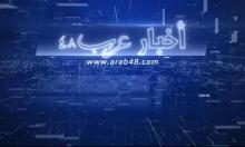 """موجز أخبار """"عرب 48"""": مصابة عربية بكورونا تنجب مولودها.. أهالي الطلاب: لا عودة لمقاعد الدراسة"""