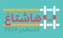 """تقرير """"حملة"""": ارتفاع استهداف المحتوى الفلسطيني من قبل السلطات والشركات العالمية"""