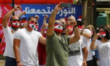 البرلمان اللبنانيّ ينقل جلساته والاحتجاجات تُستأنَف من جديد