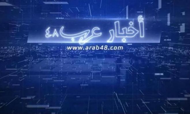 """موجز أخبار """"عرب 48"""":  تقييدات جديدة في البلدات العربية تزامنا مع رمضان"""
