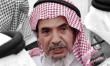 السعودية: دفن جثمان المُعارض البارز الحامد ولا إعلانَ رسميًّا عن موته