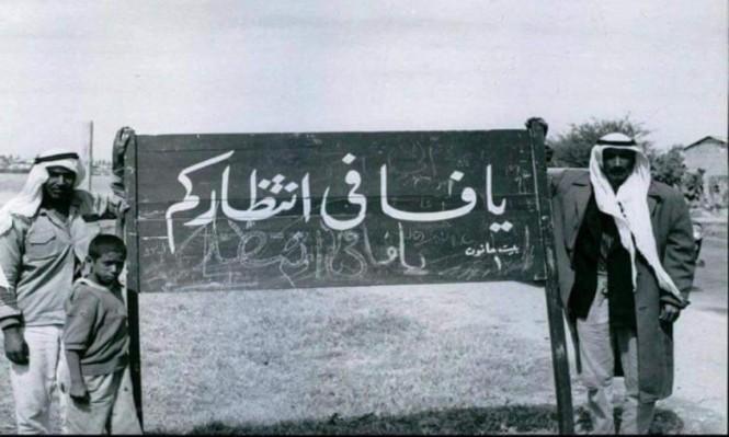 """""""دمٌ على حجر"""": سقوط يافا والفعل المقاوم بين خذلان الحماة وانهيار الحامية"""
