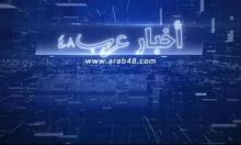 """موجز أخبار """"عرب 48"""": تمييز عنصري في توزيع المنح الاقتصادية على السلطات المحلية"""
