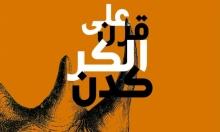 على قرن الكركدن.. كتاب جديد يحكي عن تونس الثورة