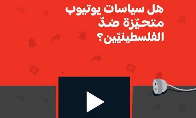 """بحث """"حملة"""" الجديد: هل سياسات """"يوتيوب"""" متحيزة ضد الفلسطينيين؟"""