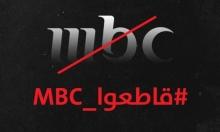 """اتحاد المنتجين العرب يهاجم """"MBC"""" على الإساءة للفلسطينيين والعرب"""