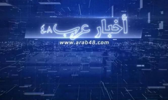 """موجز أخبار """"عرب 48"""": هل تفتتح المدارس العربية أبوابها الأسبوع المقبل؟"""
