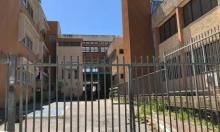 مدارس الناصرة تغلق أبوابها في ظل كورونا